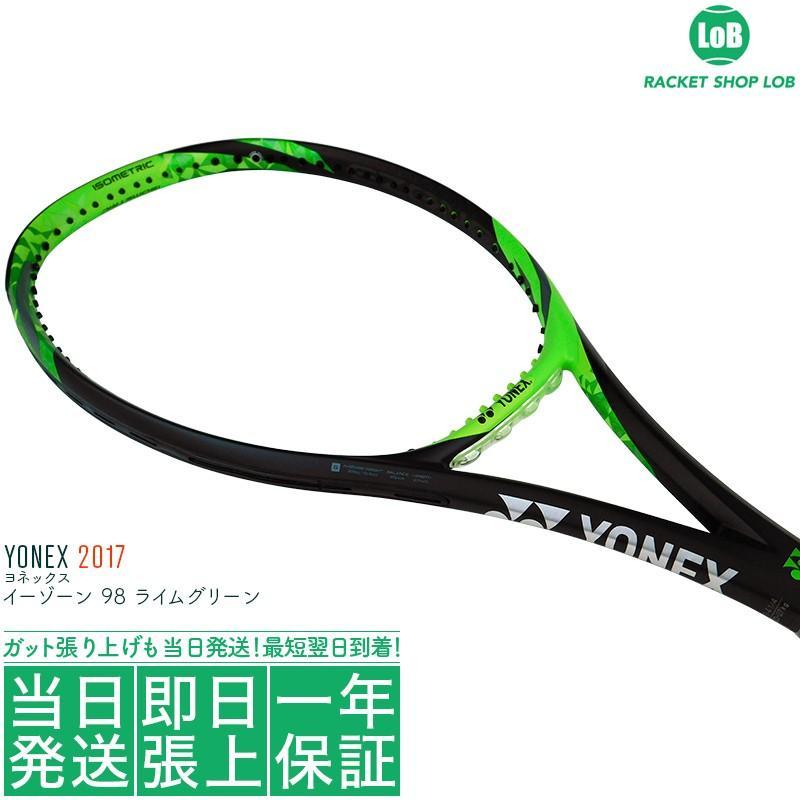 ヨネックス イーゾーン 98 ライムグリーン 2017(YONEX EZONE 98)305g 17EZ98YX 硬式テニスラケット