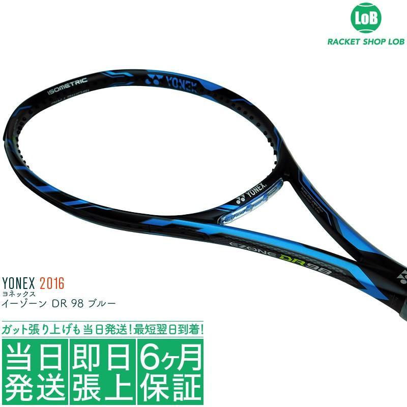 送料無料 国内正規品 ヨネックス イーゾーン ディーアール 98 ブルー 2016(YONEX EZONE DR 98 LIME 286)310g 285g EZD98 硬式テニスラケット