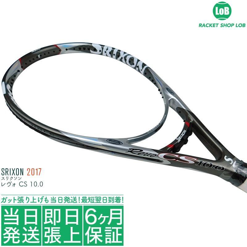 国内正規品 スリクソン レヴォ CS 10.0 2017(SRIXON REVO CS 10.0)255g SR21708 硬式テニスラケット
