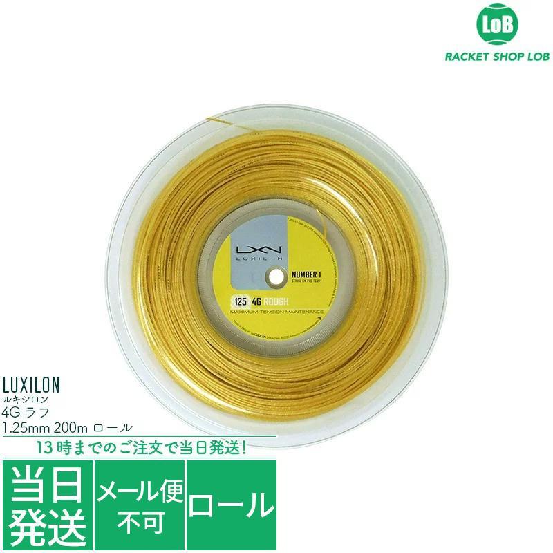 クーポンで5%OFF ルキシロン 4G ラフ(LUXILON 4G ROUGH)1.25mm 200m ロール 硬式テニス ガット ストリング