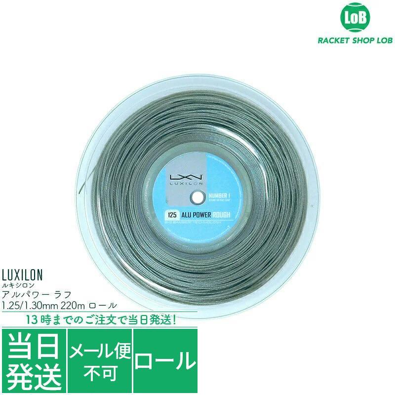 ルキシロン アルパワー ラフ(LUXILON ALU POWER ROUGH)1.25mm 220m ロール 硬式テニス ガット ストリング