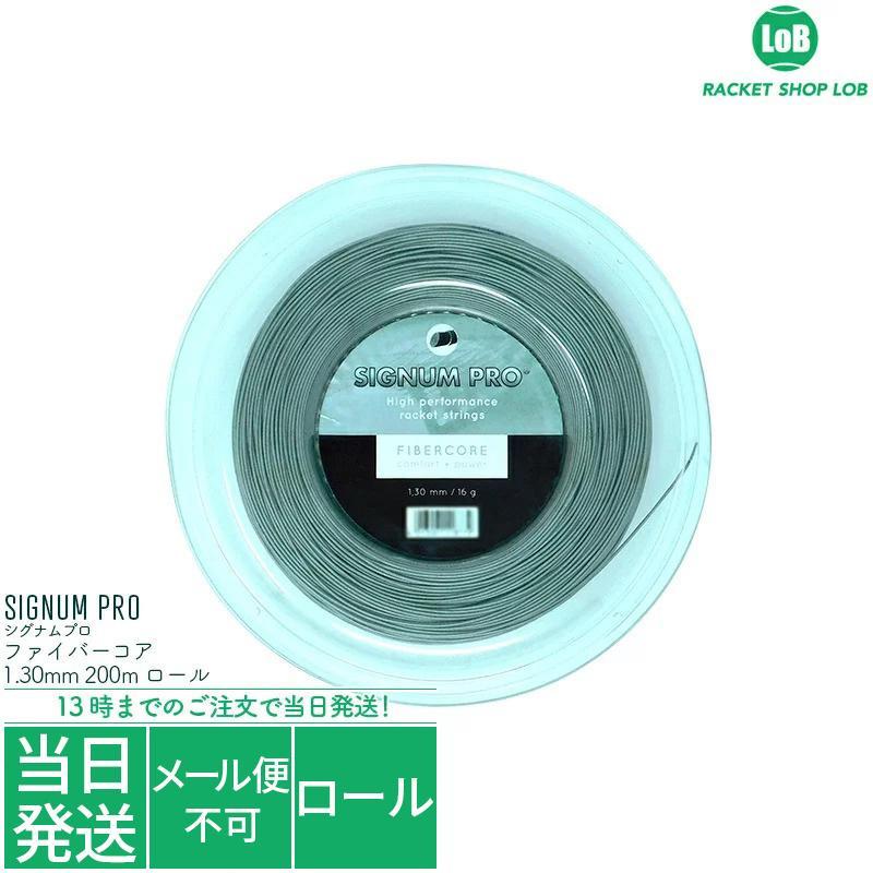 シグナムプロ ファイバーコア(SIGNUM PRO FIBERCORE)1.30mm 200m ロール 硬式テニス ガット ストリング