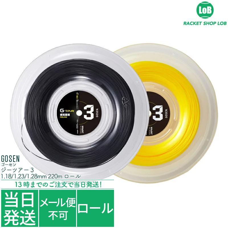 送料無料 国内正規品 ゴーセン ジーツアー3(GOSEN G-TOUR3)1.18/1.23/1.28mm 220m ロール TSGT 硬式テニス ガット ストリング