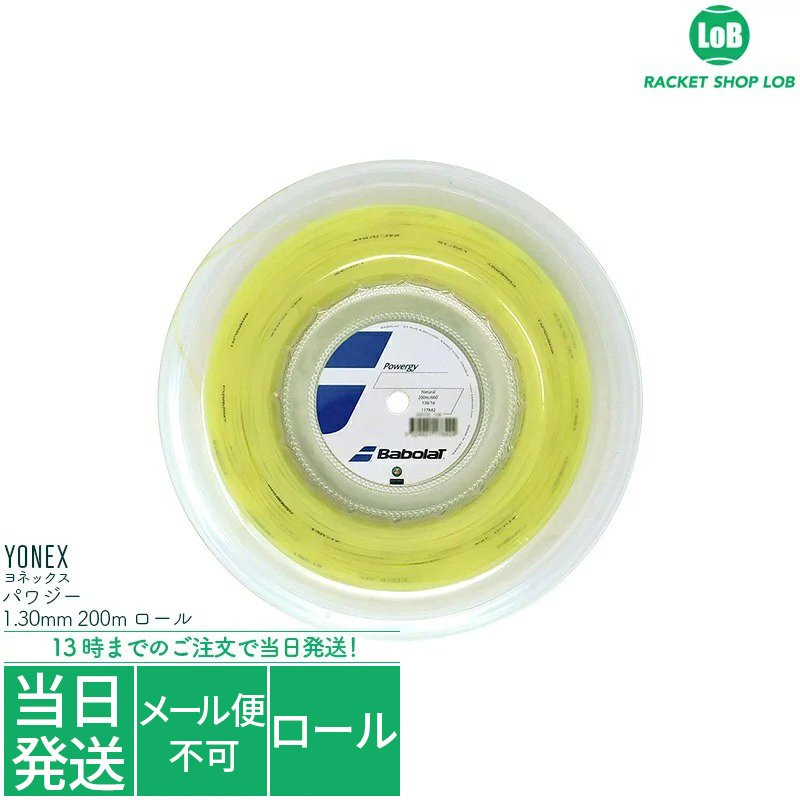 バボラ パワジー(Babolat POWERGY)1.30mm 200m ロール 硬式テニス ガット ストリング