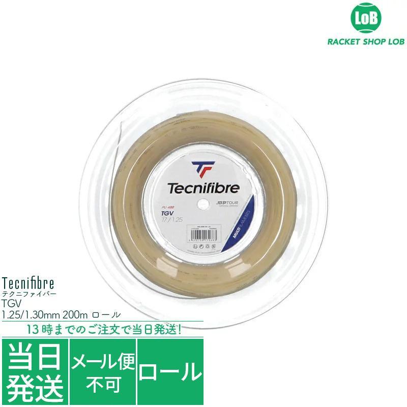 送料無料 国内正規品 テクニファイバー ティージーブイ(Tecnifibre TGV)1.25/1.30mm 200m ロール TFR906 硬式テニス ガット ストリング