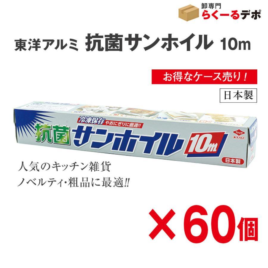 東洋アルミ 抗菌サンホイル 10m アルミホイル 入数60 1個当り95.7円税込|racooldepo