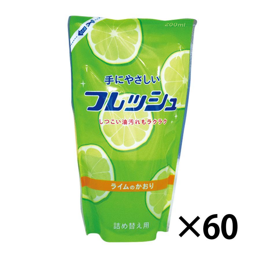 台所洗剤 フレッシュ 詰替用 200ml 食器用洗剤 入数60 1個当り77円税込|racooldepo