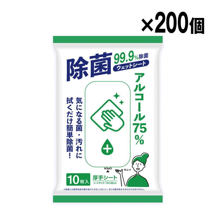 除菌アルコールウェットシート 10枚入【条件付き送料無料】