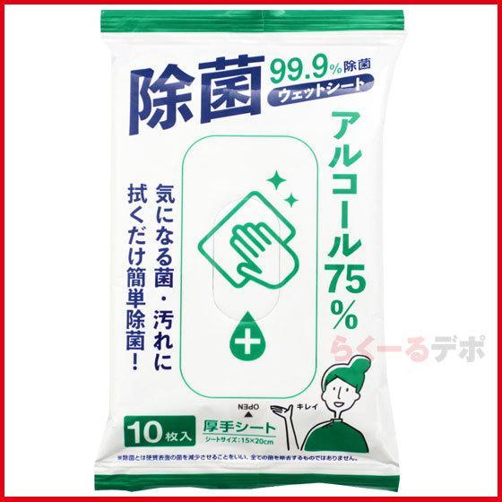 除菌アルコールウェットシート 10枚入 入数200個 1個当り85.8円税込 ケース売り|racooldepo|02