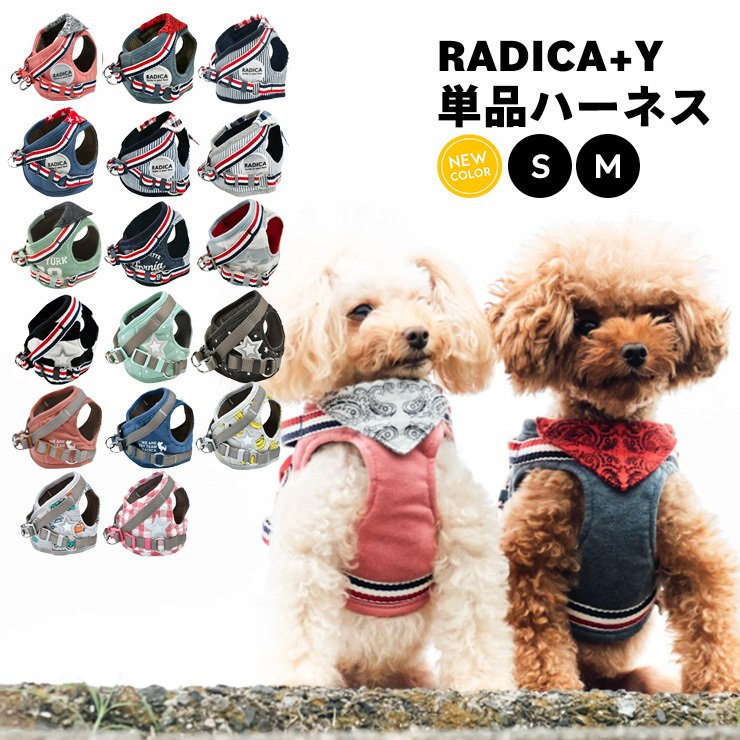 セール SALE 犬 ハーネス ラディカ RADICAハーネス S Mサイズ メール便可 radica