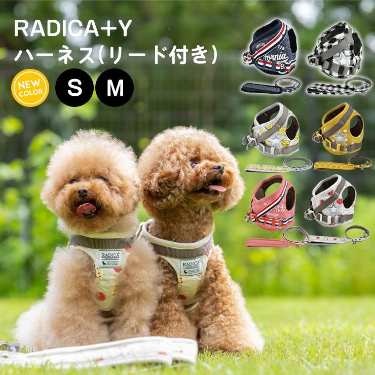 セール SALE 犬 ハーネス ラディカ RADICAハーネス(リード付き) S Mサイズ 胴輪 メール便可|radica