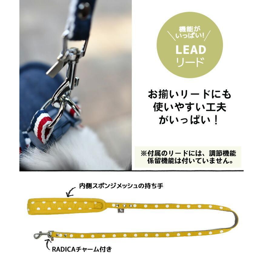 セール SALE 犬 ハーネス ラディカ RADICAハーネス(リード付き) S Mサイズ 胴輪 メール便可|radica|08