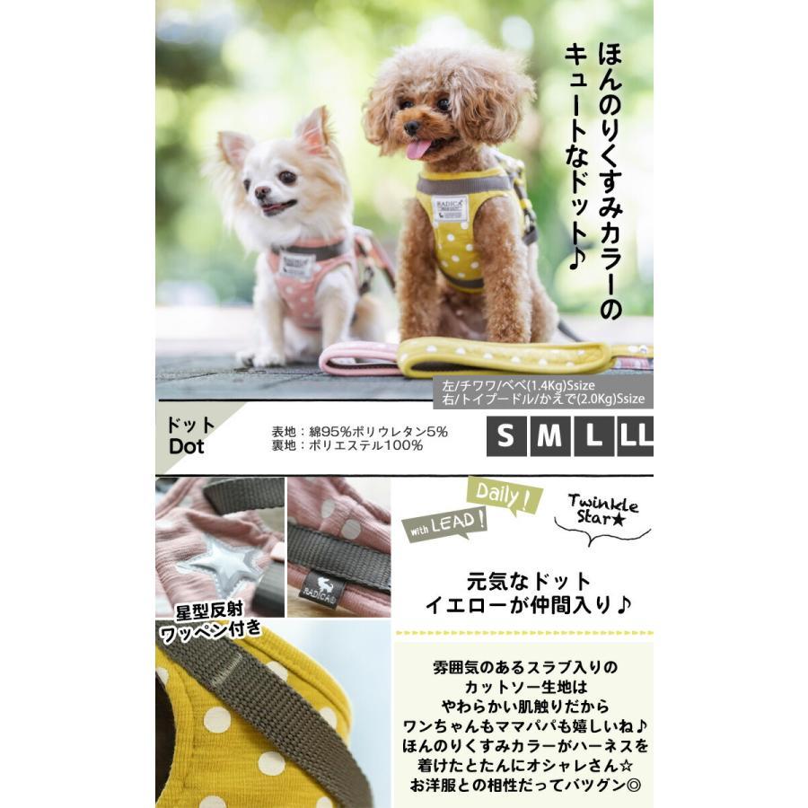 セール SALE 犬 ハーネス ラディカ RADYハーネス(リード付き)  L LLサイズ 胴輪 メール便可|radica|14