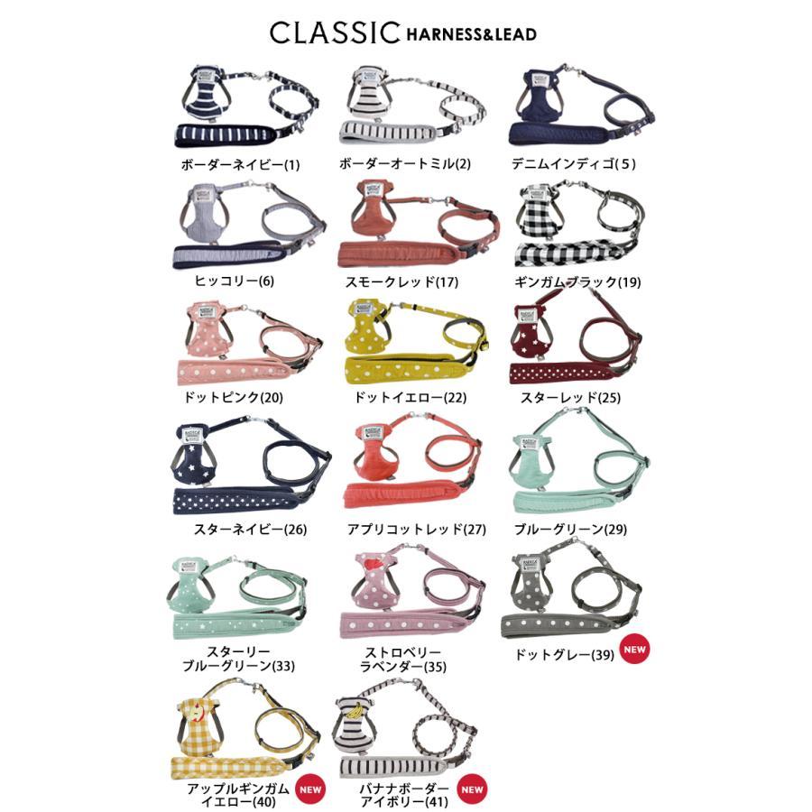 新色入荷 セール SALE 犬 ハーネス ラディカ RADY クラシックハーネス&リード 犬の胴輪 メール便可|radica|02