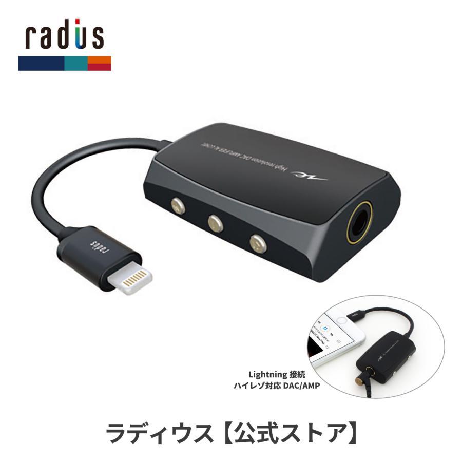 【ポイント10倍・送料無料】ラディウス AL-LCH81 ハイレゾ対応 ポータブルヘッドホンアンプ 高音質DACアンプ iPhone用 アイフォン バスパワー駆動 あすつく対応 radius