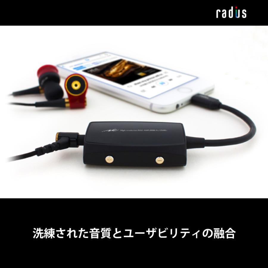 【ポイント10倍・送料無料】ラディウス AL-LCH81 ハイレゾ対応 ポータブルヘッドホンアンプ 高音質DACアンプ iPhone用 アイフォン バスパワー駆動 あすつく対応 radius 03