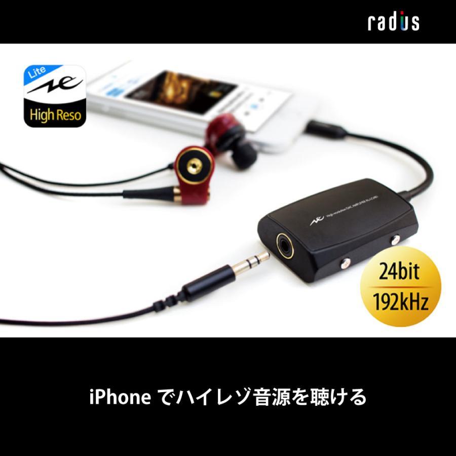 【ポイント10倍・送料無料】ラディウス AL-LCH81 ハイレゾ対応 ポータブルヘッドホンアンプ 高音質DACアンプ iPhone用 アイフォン バスパワー駆動 あすつく対応 radius 05