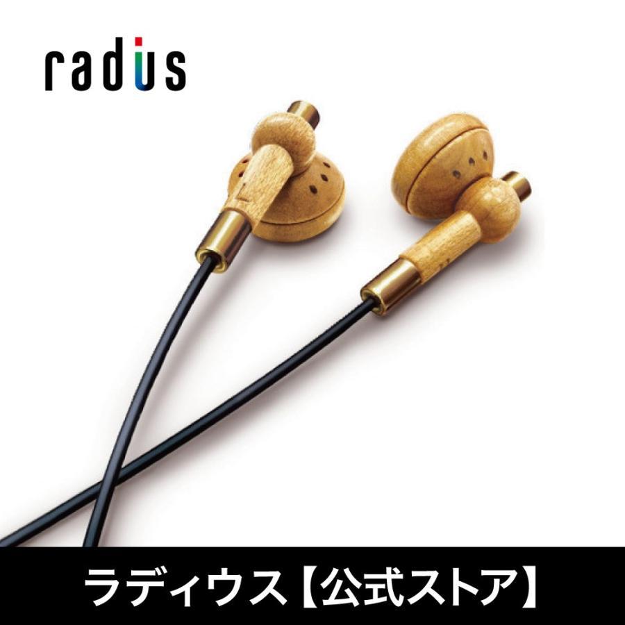 【ポイント10倍・送料無料】ラディウス HP-WHF11Mx ウッドハウジングイヤホン 木製ヘッド オープンイヤー型 3.5mmプラグ 有線接続イヤホン あすつく対応|radius