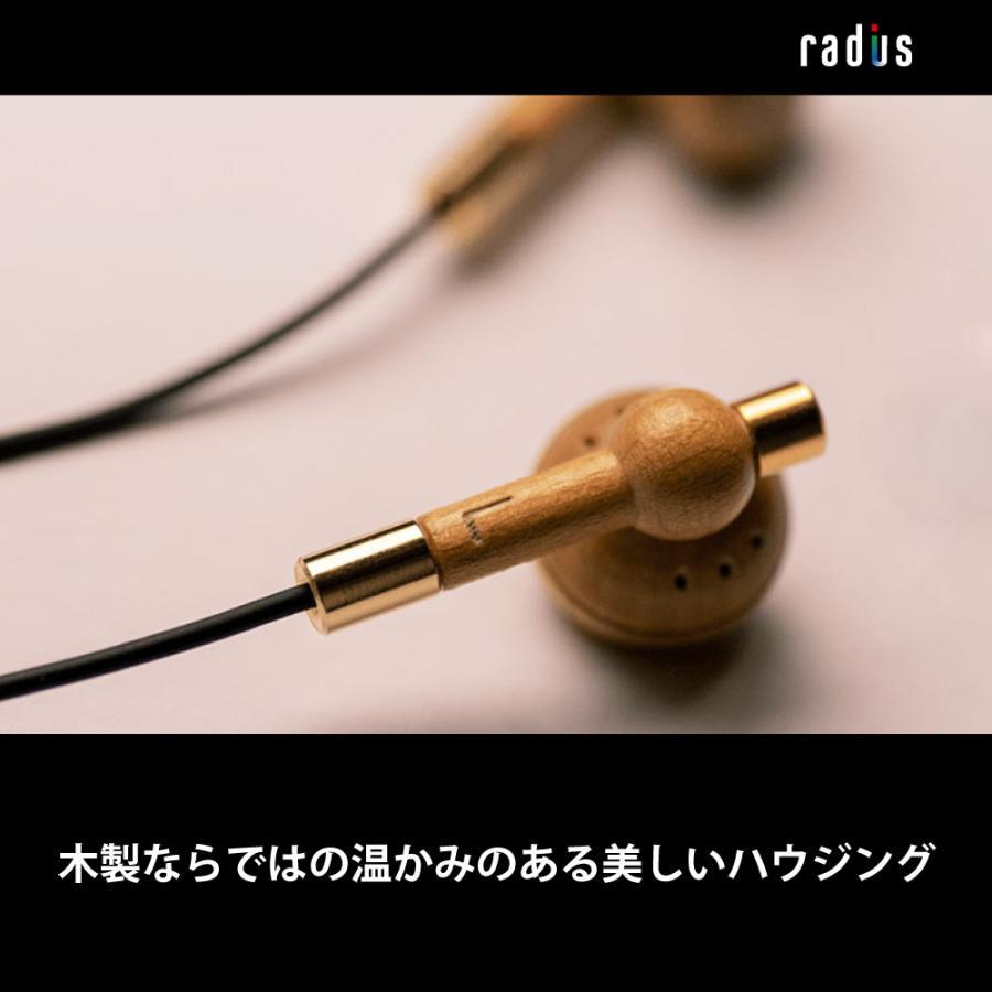 【ポイント10倍・送料無料】ラディウス HP-WHF11Mx ウッドハウジングイヤホン 木製ヘッド オープンイヤー型 3.5mmプラグ 有線接続イヤホン あすつく対応|radius|03