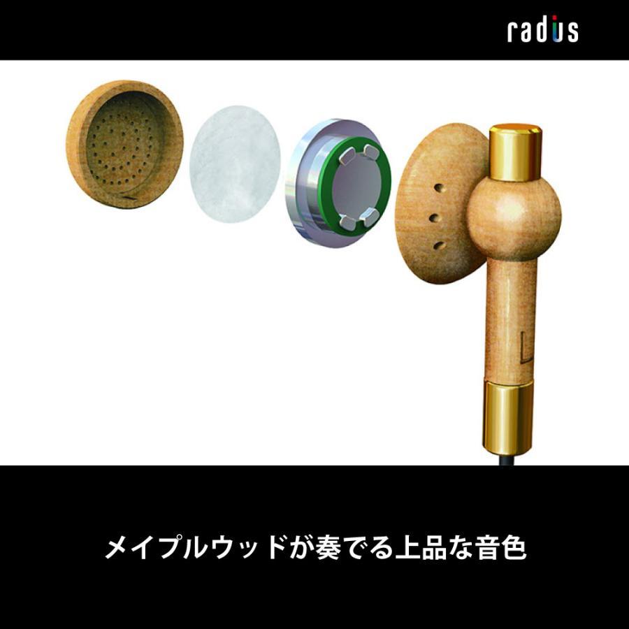【ポイント10倍・送料無料】ラディウス HP-WHF11Mx ウッドハウジングイヤホン 木製ヘッド オープンイヤー型 3.5mmプラグ 有線接続イヤホン あすつく対応|radius|05