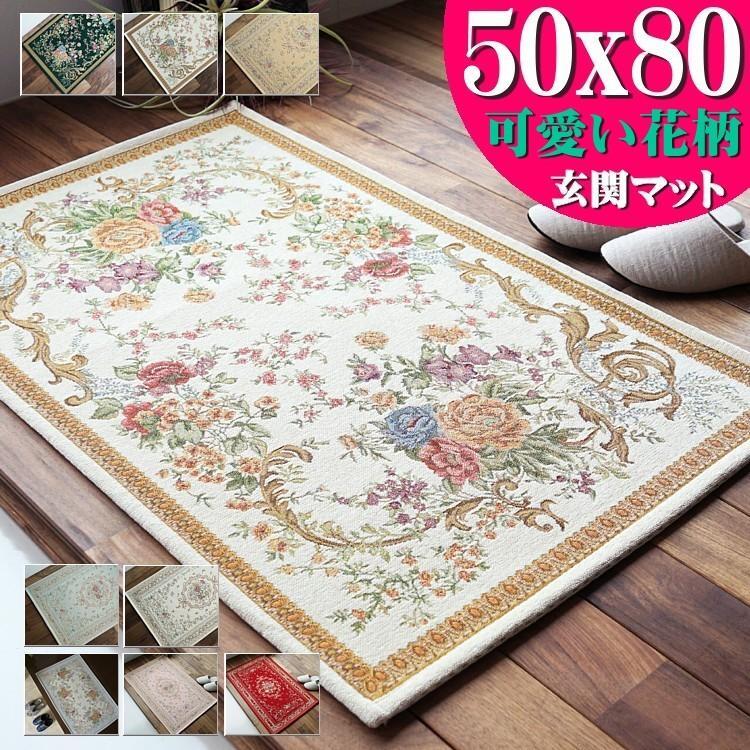 玄関マット 室内 おしゃれ マット 屋内 洗える ゴブラン織り 50×80 かわいい 花柄 送料無料 風水 北欧 屋内