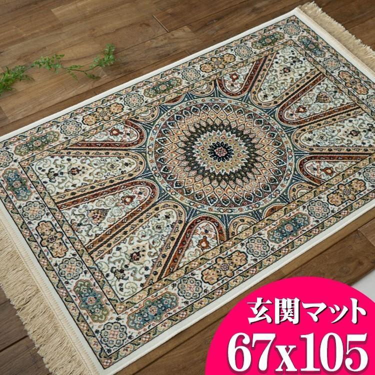 玄関マット 室内 ベルギー絨毯 5%OFF 屋内 流行のアイテム 高級 感ある雰囲気 シルク 柄 の風合い 通販 風水 ペルシャ絨毯 67×105cm
