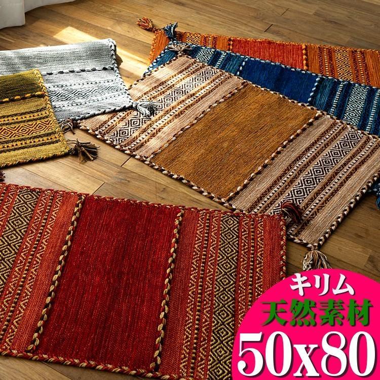 玄関マット 大注目 キリム 室内 屋内 50×80 ラグ 手織り 色 おしゃれ ラグマット 風水 現品 エスニック