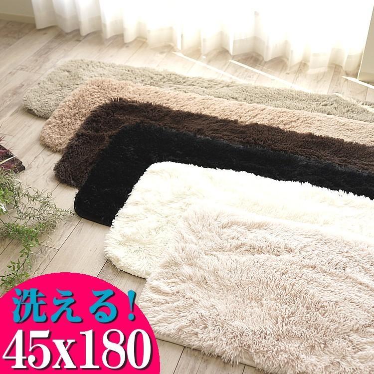 洗える キッチンマット 180 サラ ふわ 毛皮のような肌触り 洗濯可 45×180cm ロングシャギー 全6色 お金を節約 ラグマット 永遠の定番 シャギーラグ