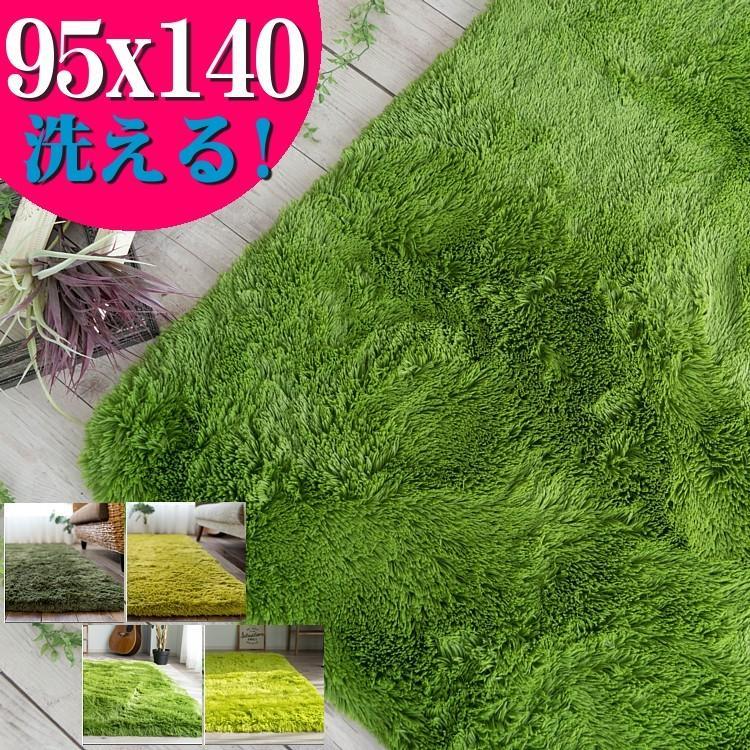 格安店 推奨 ラグ 洗える 絨毯 リビング 95x140 癒しカラー 長方形 シャギーラグ カーペット 送料無料 じゅうたん ムーティ2