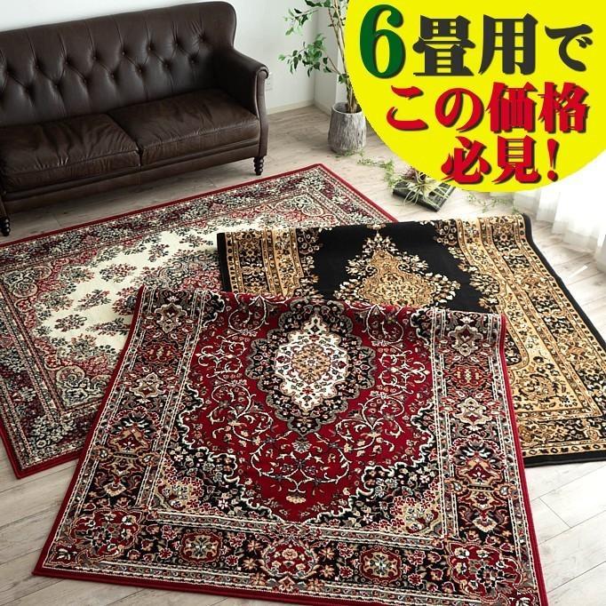 絨毯 じゅうたん 約 6畳 用 レッド ブラック ラグマット ペルシャ絨毯 柄 ベルギー絨毯 235×320