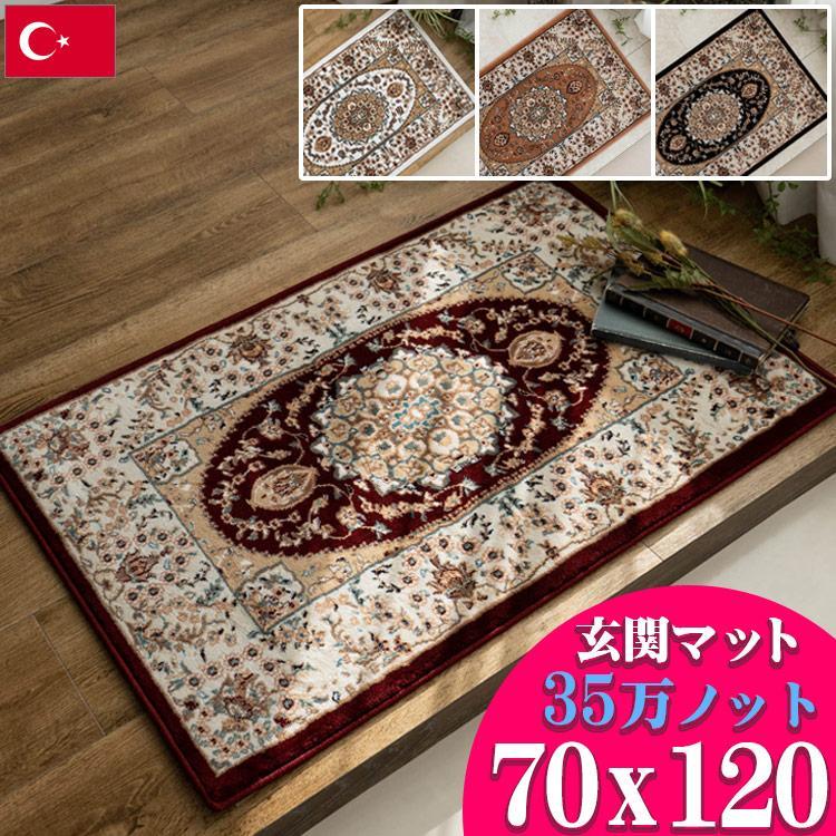 玄関マット 高級 ペルシャ絨毯 柄 高密度35万ノット70×120 室内 北欧 屋内