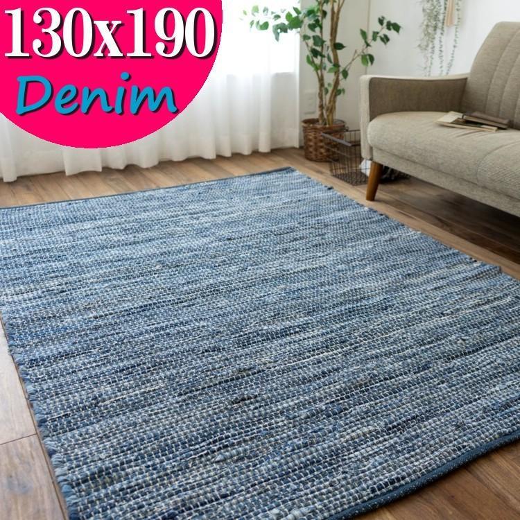 デニム ラグ 夏用 カーペット 豪華な 130×190 オルテガ 西海岸 絨毯 毎日激安特売で 営業中です じゅうたん ラグマット 手織り インド おしゃれ