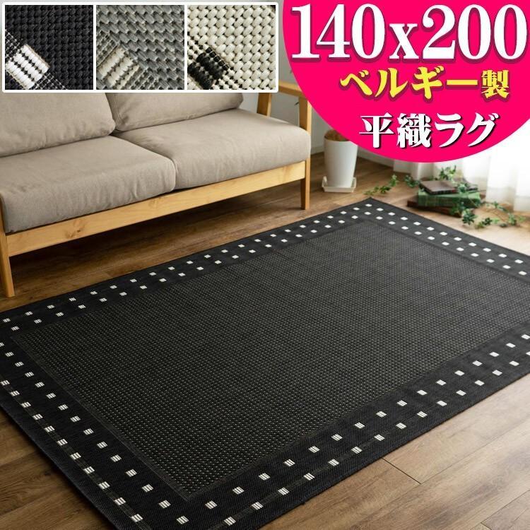 北欧 風 日本メーカー新品 カーペット 1.5畳 用 じゅうたん おしゃれ 時間指定不可 送料無料 な ラグ 140×200cm 通販 長方形 夏用