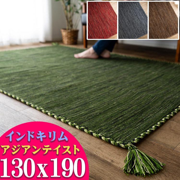 キリム ラグ 130x190 ラグマット おしゃれ 綿 手織りインド 卸売り カーペット 数量は多 絨毯 オルテガ ネイティブ エスニック kilim 柄