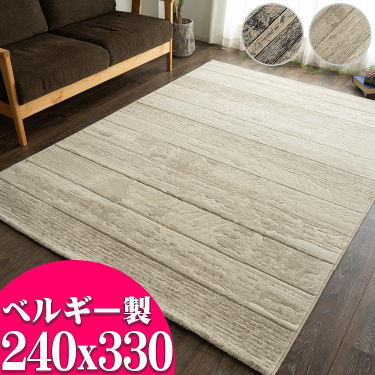絨毯 6畳 北欧 風 50万ノット 240x330 ベルギー製 送料無料 木目 調 ヨーロピアン リビング カーペット じゅうたん ラグ
