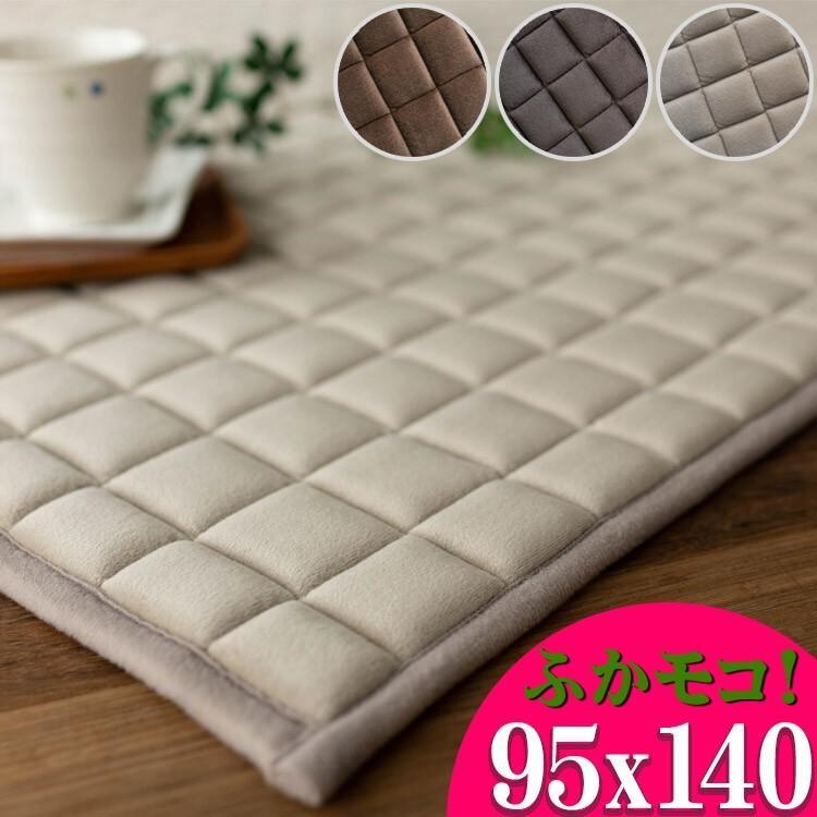 洗える 厚手 ラグ キルト ラグマット 95×140 北欧 ウレタン カーペット 絨毯 じゅうたん おしゃれ かわいい 送料無料