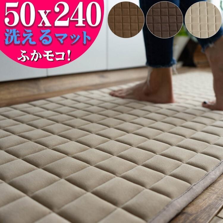 洗える キッチンマット 240cm ロングマット 50×240 キルト ラグマット 洗濯可 かわいい 3色 北欧 人気急上昇 ギフ_包装 送料無料 おしゃれ