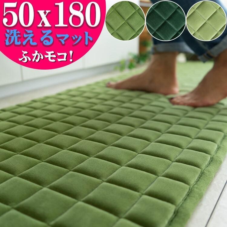 キッチンマット 180 洗える ロングマット 50×180 グリーン ラグマット 北欧 マット 絨毯 おしゃれ かわいい