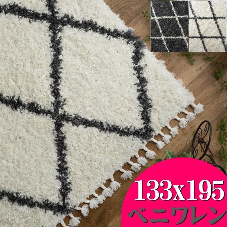 ラグ ベニワレン 風 ウィルトン織 高額売筋 モロッカン 133×195 ラグマット 卸売り おしゃれ 北欧 アクセントラグ カーペット 絨毯 長方形 リビング