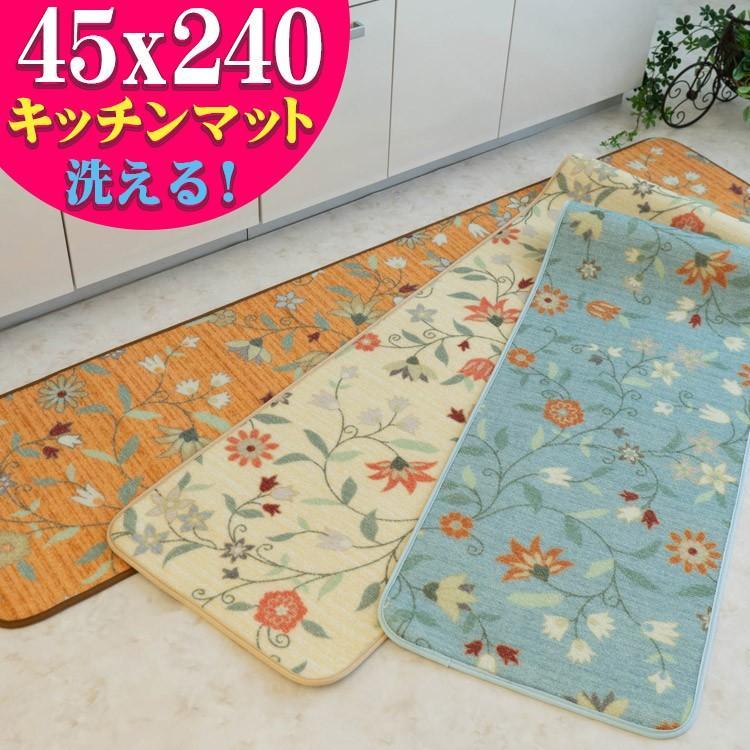 洗える キッチンマット 店舗 45×240 おしゃれ かわいい ロングマット 花柄 じゅうたん アクセント カーペット 予約 マット 絨毯 北欧 送料無料