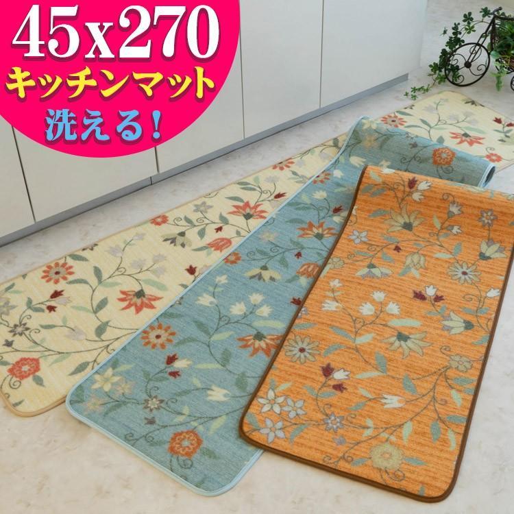 おしゃれ 洗える キッチンマット 45×270 かわいい ロングマット 花柄 北欧 カーペット 絨毯 じゅうたん アクセント マット 送料無料