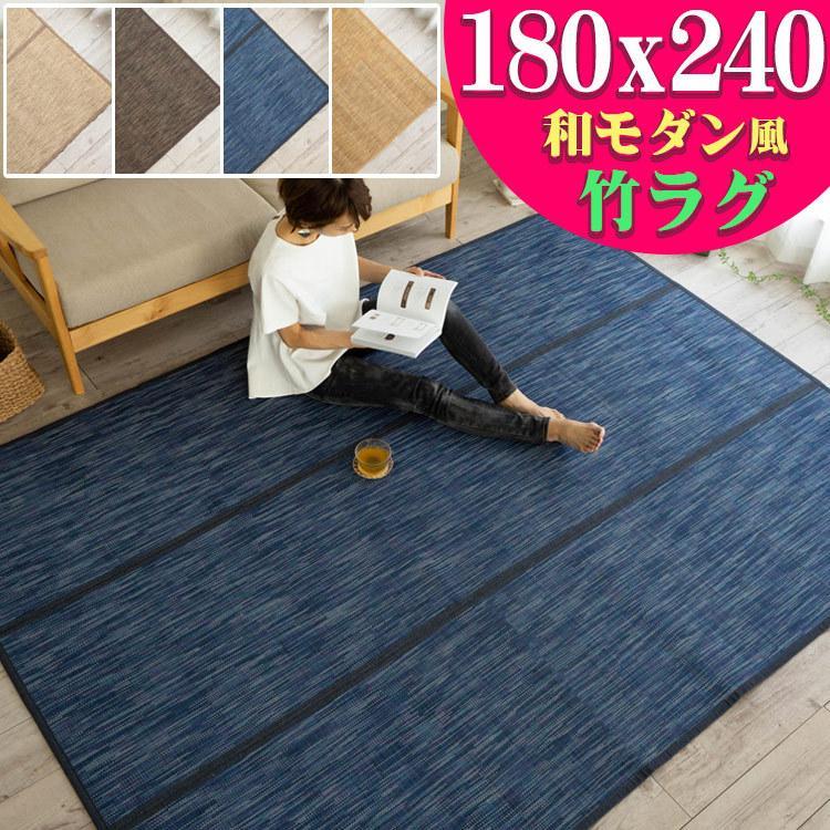 おしゃれ 竹ラグ 3畳 用 カーペット ぼかし柄 180×240cm い草 に匹敵 竹 ブルー 茶 夏用 天然素材 ラグマット