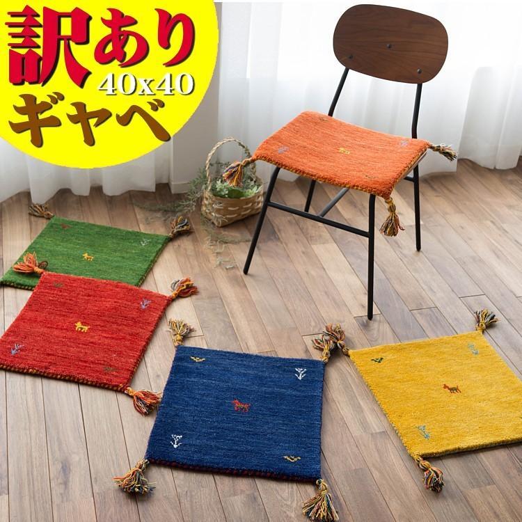日本最大級の品揃え 訳あり ギャベ ギャッベ 玄関マット 室内 バースデー 記念日 ギフト 贈物 お勧め 通販 40x40cm 座布団