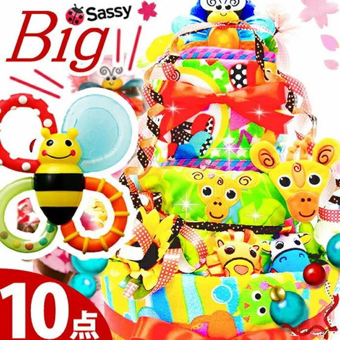 [4/23(金)到着可] 出産祝い おむつケーキ サッシー Sassy 今治タオル オムツケーキ かわいい 名入れ 9点付き 送料無料 男女兼用 ragoon