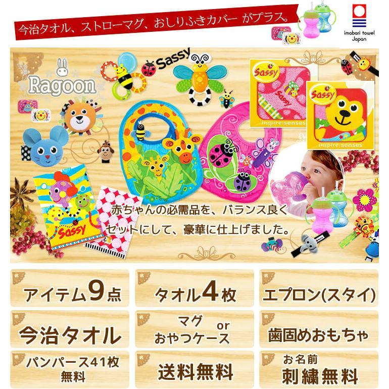 [4/23(金)到着可] 出産祝い おむつケーキ サッシー Sassy 今治タオル オムツケーキ かわいい 名入れ 9点付き 送料無料 男女兼用 ragoon 12