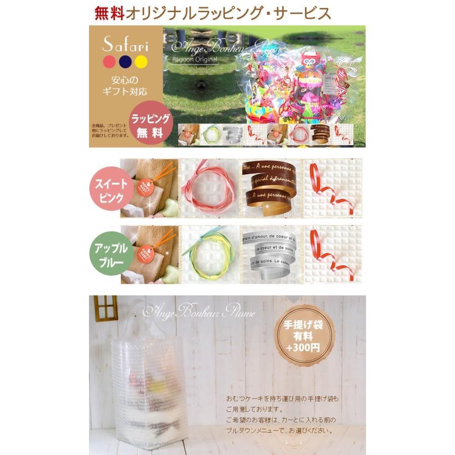[4/23(金)到着可] 出産祝い おむつケーキ サッシー Sassy 今治タオル オムツケーキ かわいい 名入れ 9点付き 送料無料 男女兼用 ragoon 18
