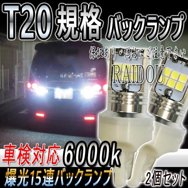 三菱 デリカ D5 H19.1- CV5W バックランプ T20 LED 6000k 15連 ホワイト シングル/ピンチ部違い 車検対応 raidou