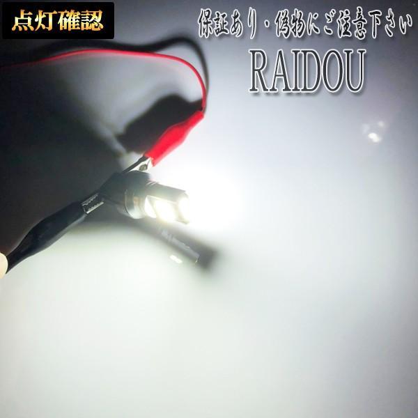 三菱 デリカ D5 H19.1- CV5W バックランプ T20 LED 6000k 15連 ホワイト シングル/ピンチ部違い 車検対応 raidou 04