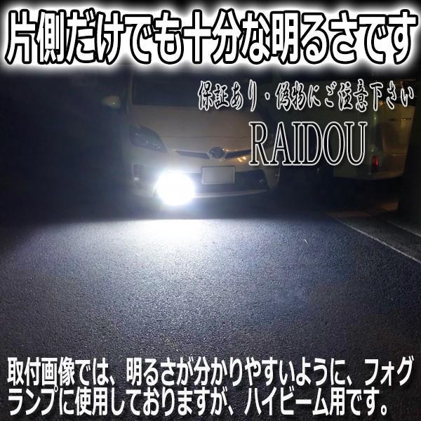 デリカ D5 H19.1〜 CV5W ヘッドライト ハイビーム用 HB3 9005 LED raidou 04