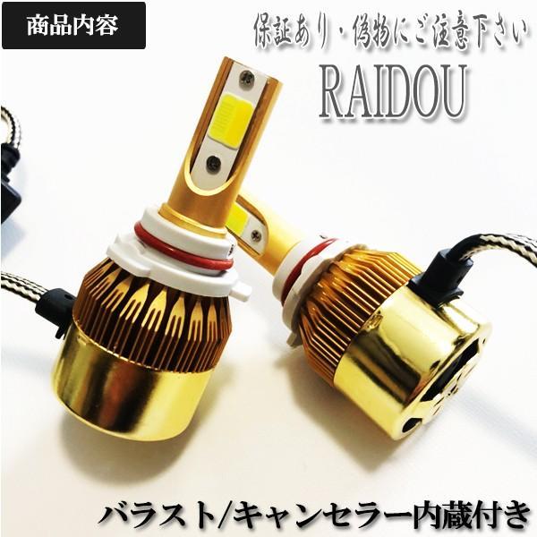 デリカ D5 H19.1〜 CV5W ヘッドライト ハイビーム LED HB3/9005 2色切り替え ツイン raidou 02
